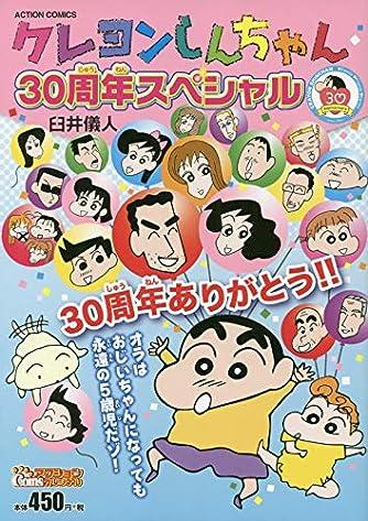 クレヨンしんちゃん-30周年スペシャル (アクションコミックス(Coinsアクションオリジナル))