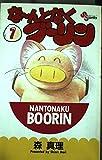 な~んとなくブーリン 1 (少年サンデーコミックス)
