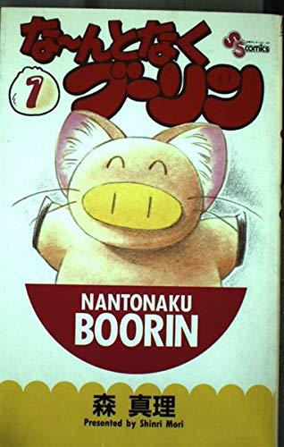 な~んとなくブーリン 1 (少年サンデーコミックス)の詳細を見る