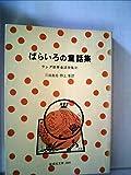 ばらいろの童話集―ラング世界童話全集 2 (偕成社文庫 (2045))