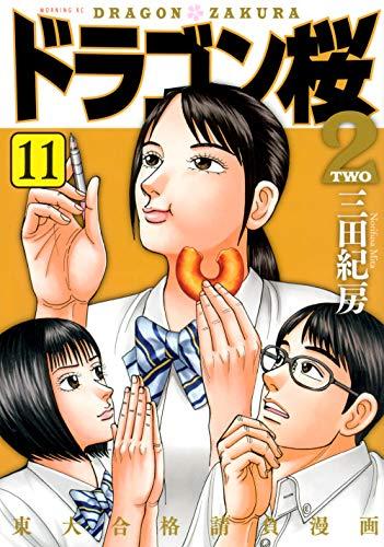 ドラゴン桜2(11) (モーニング KC)