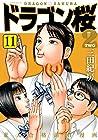 ドラゴン桜2 第11巻