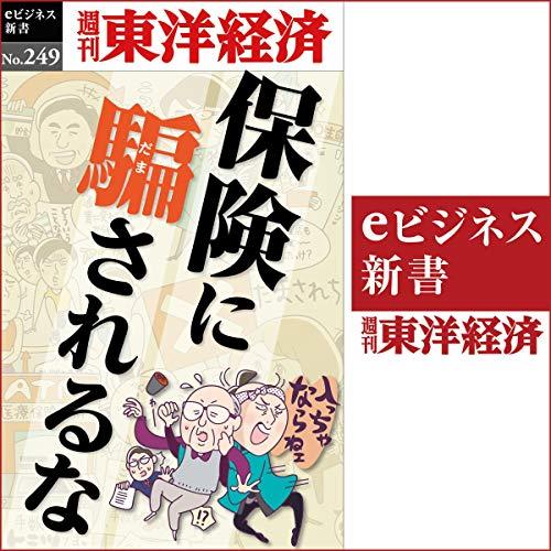 『保険に騙されるな(週刊東洋経済eビジネス新書No.249)』のカバーアート