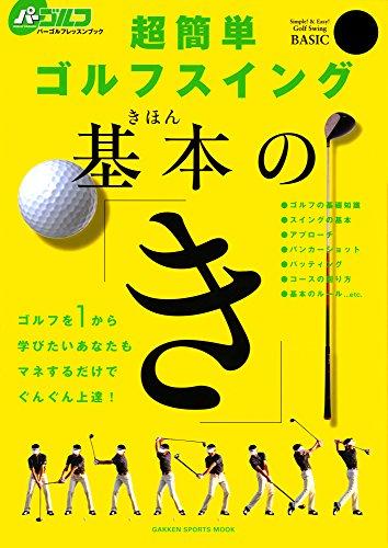 超簡単ゴルフスイング 基本の「き」 学研スポーツムックゴルフシリーズ