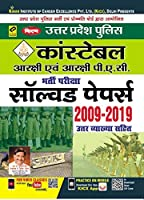 Kiran Uttar Pradesh Police Constable Arakshi Evam Arakshi P. A. C. (Reserve & Reserve P.A.C) Recruitment Exam Solved Papers (2826)