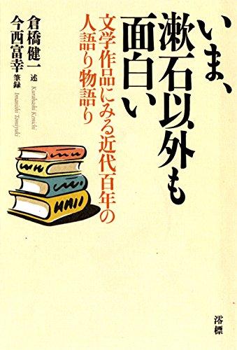 いま、漱石以外も面白い 文学作品にみる近代百年の人語り物語りの詳細を見る