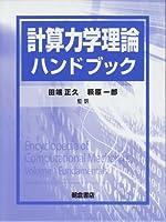 計算力学理論ハンドブック