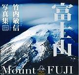 富士山: 竹内敏信写真集