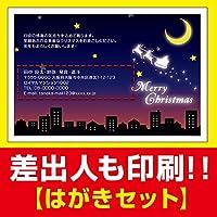 【差出人印刷込み 30枚】 クリスマスカード XS-47 ハガキ 印刷 Xmasカード 葉書