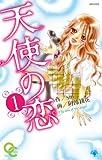 天使の恋 1 (おりおん☆COMICS)