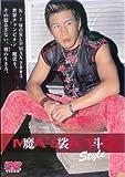 魔裟斗style [DVD]