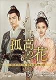 孤高の花~General&I~ DVD-BOX3[DVD]