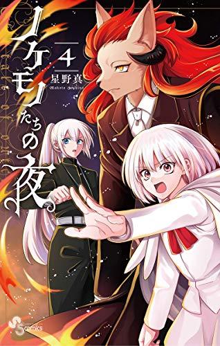 ノケモノたちの夜(4) (少年サンデーコミックス)の詳細を見る