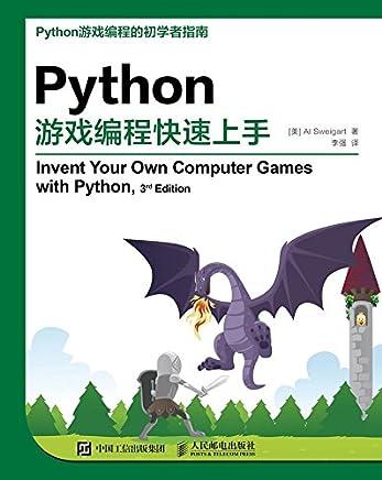 Python游戏编程快速上手(异步图书)