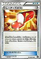 ポケモンカードゲームSM/トレーナーズポスト/デッキビルドBOX ウルトラサン&ウルトラムーン