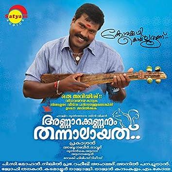 Annarakannanum Thannalaayathu (Original Motion Picture Soundtrack)