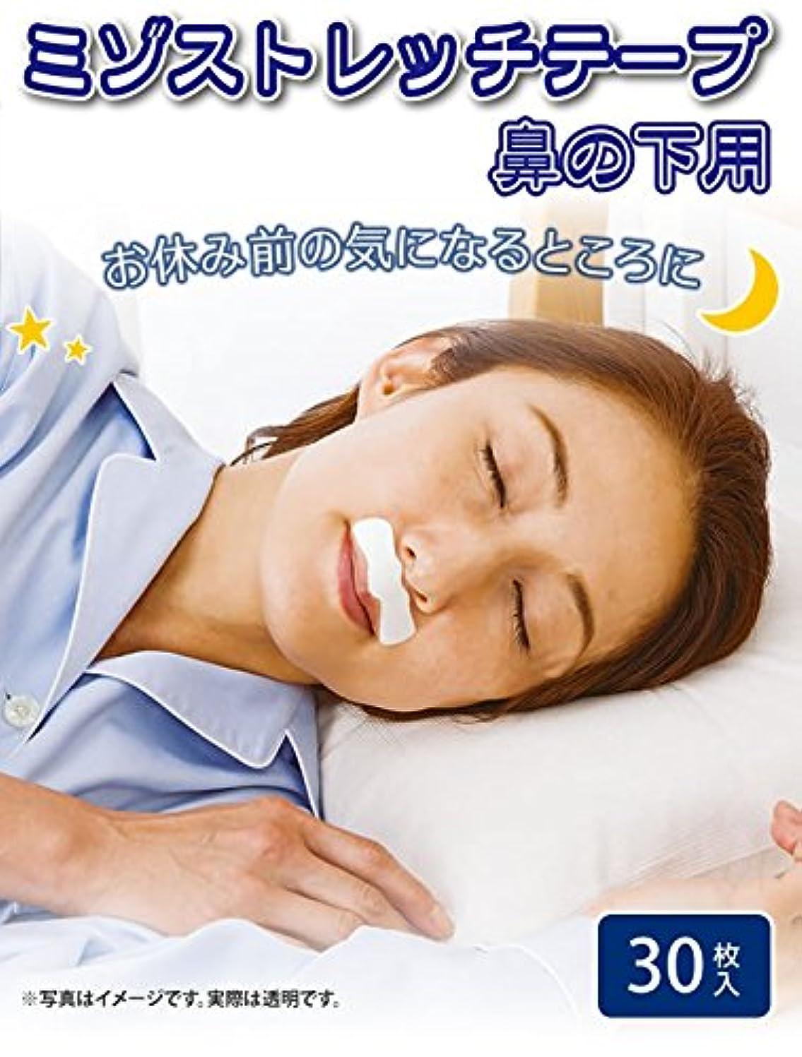 悪魔残忍な喉頭ミゾストレッチテープ 鼻の下用