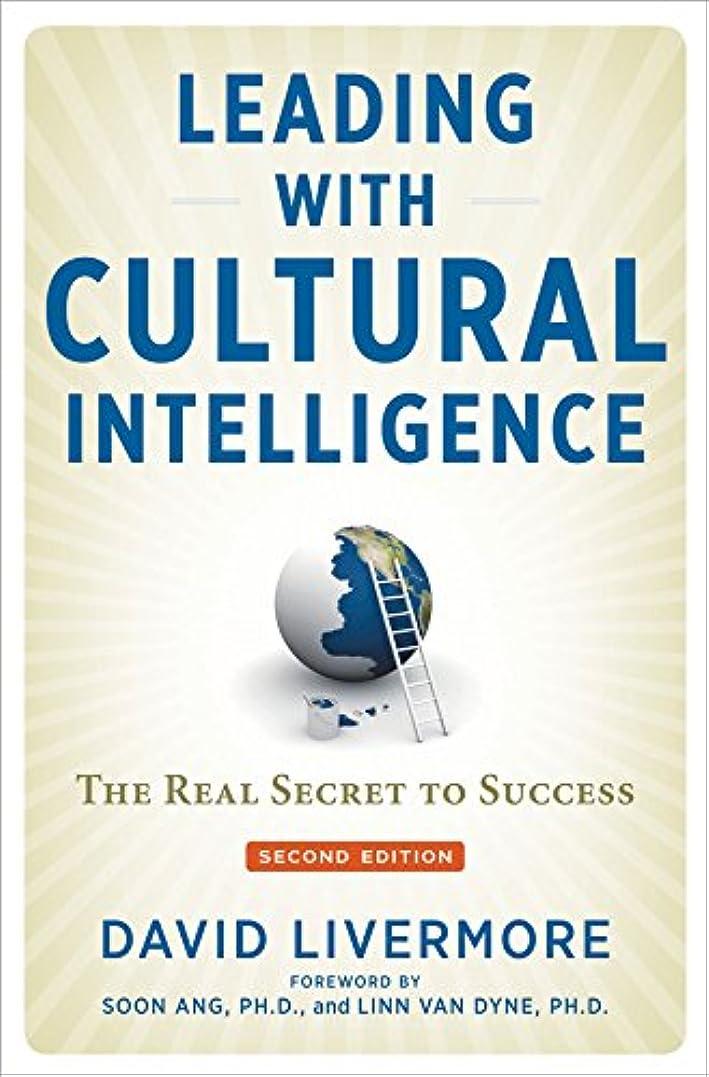 静的警告大聖堂Leading with Cultural Intelligence: The Real Secret to Success