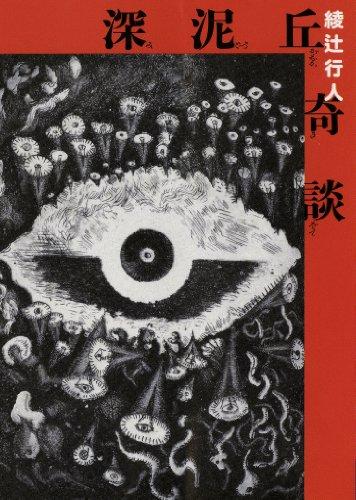 深泥丘奇談 (MF文庫ダ・ヴィンチ)
