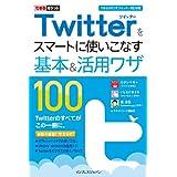 できるポケット Twitterをスマートに使いこなす基本&活用ワザ100[できる100ワザ ツイッター 改訂新版] できるポケットシリーズ