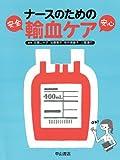 安全・安心ナースのための輸血ケア