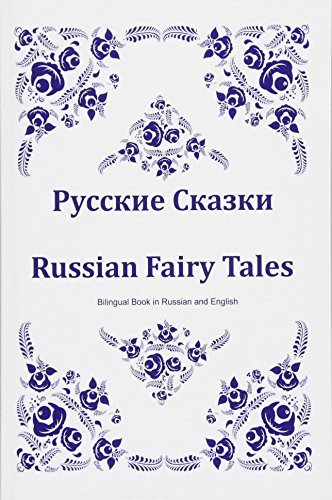 Russkie skazki. Russian Fairy Tales. Bilingual Book in Russian and English: Dual Language Russian Folk Tales for Kids (Russian-English Edition) (Russian and English Edition)