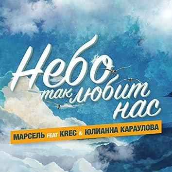 Небо так любит нас (feat. Krec, Юлианна Караулова)