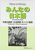 Minna No Nihongo Chukyu (2) / Spanish Translation & Grammatical Note - Japanese Study Book