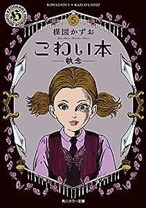 こわい本5 執念 (角川ホラー文庫)