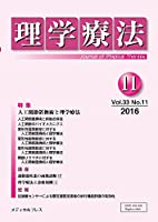 理学療法 第33巻第11号