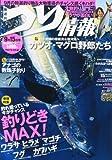 つり情報 2013年 9/15号 [雑誌]