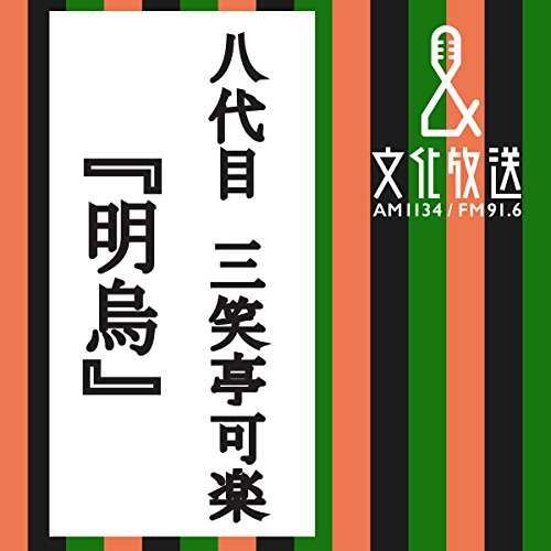明烏 | (株)文化放送