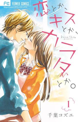 恋とか、キスとか、カラダとか。 (1) (フラワーコミックス)