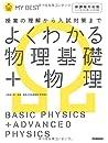 よくわかる物理基礎+物理―授業の理解から入試対策まで