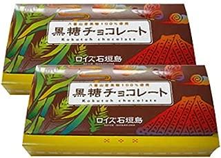 黒糖チョコレート(32枚入)【2個セット】