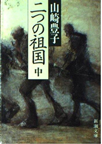 二つの祖国〈中〉 (新潮文庫)