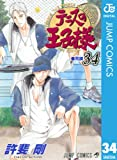 テニスの王子様 34 (ジャンプコミックスDIGITAL)