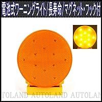 電池式LEDワーニングライト/黄/50時間超長寿命/点灯パターンチェンジ【オートランド/AUTOLAND】