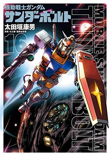 機動戦士ガンダム サンダーボルト(16) (ビッグコミックススペシャル)