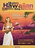 ウクレレでうたう●ハワイアン・ベスト: High-Gの伴奏で歌うフラ・ミュージック(カタカナ付)