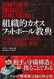 組織的カオスフットボール教典 ユルゲン・クロップが企てる攪乱と破壊