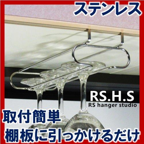 RSHangerStudio(アールエスハンガースタジオ)『ワイングラスホルダー(nb-1203)』