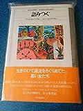 語りつぐ (1982年) (女たちの同時代―北米黒人女性作家選〈7〉)