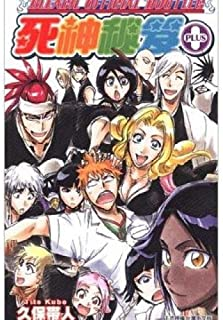 BLEACH OFFICIAL BOOTLEG death secrets full (Traditional Chinese Edition)