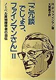 ご冗談でしょう、ファインマンさん―ノーベル賞物理学者の自伝〈2〉