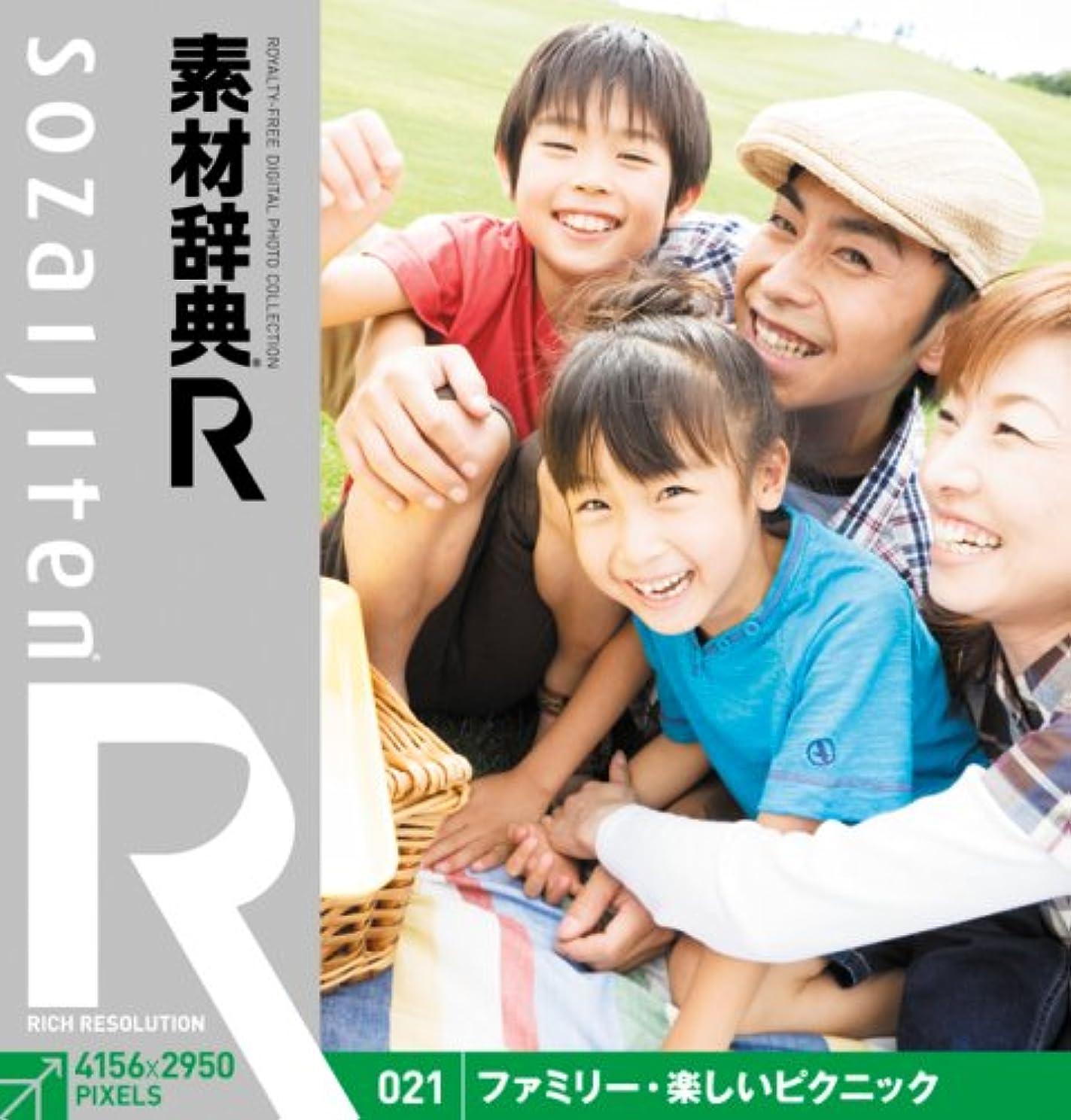 もっともらしい間隔援助素材辞典[R(アール)] 021 ファミリー?楽しいピクニック