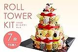 irina イリナ ロールタワー 25種 通販用キット (ロールタワー7段(95個入り))