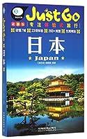 日本(最新版)/亲历者旅游书架