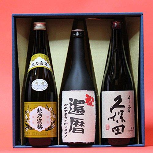 還暦祝い おめでとうございます!日本酒本醸造+久保田千寿+越乃寒梅白720ml 3本ギフト箱 茶色クラフト紙ラッピング 祝還暦のし 飲み比べセット