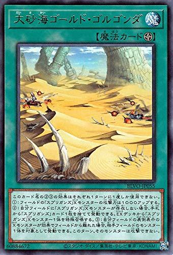 遊戯王カード 大砂海ゴールド・ゴルゴンダ レア BLAZING VORTEX BLVO | 通常魔法 レア